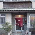 ゲストハウス 錺屋