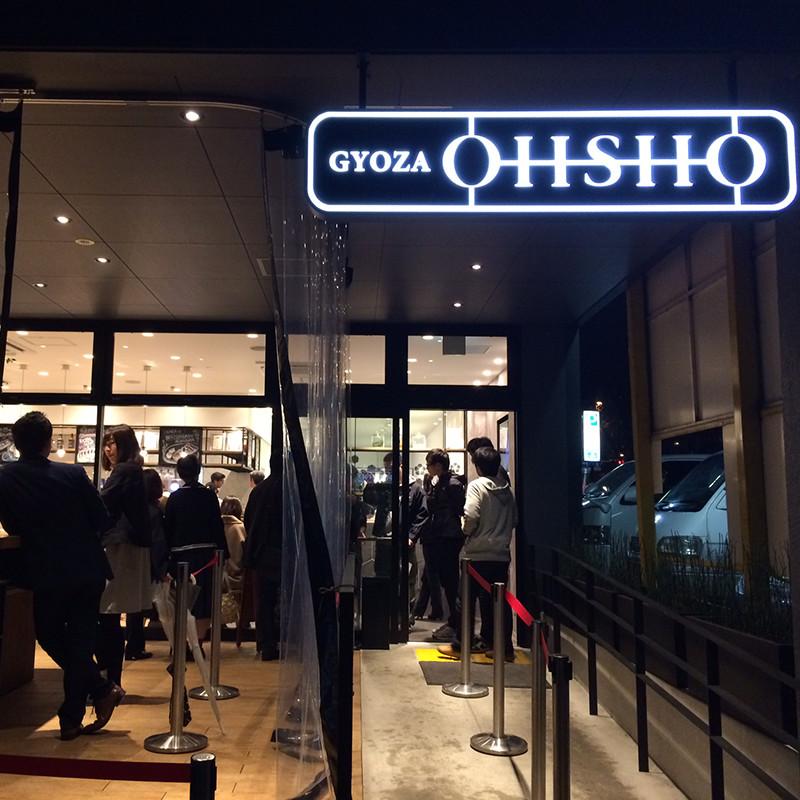 GYOZA OHSHO 烏丸御池店