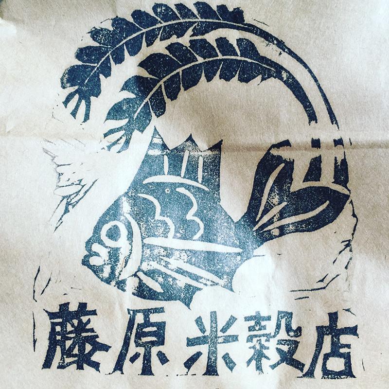 精米所カフェ 藤原米穀店