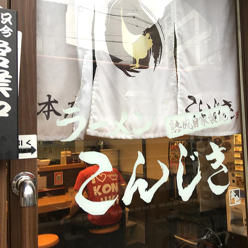らぁ麺 こんじき