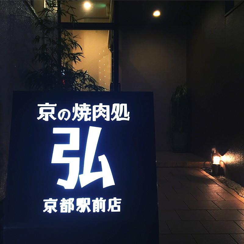 焼肉処 弘 京都駅前店