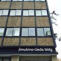 Jimukino-Ueda bldg.