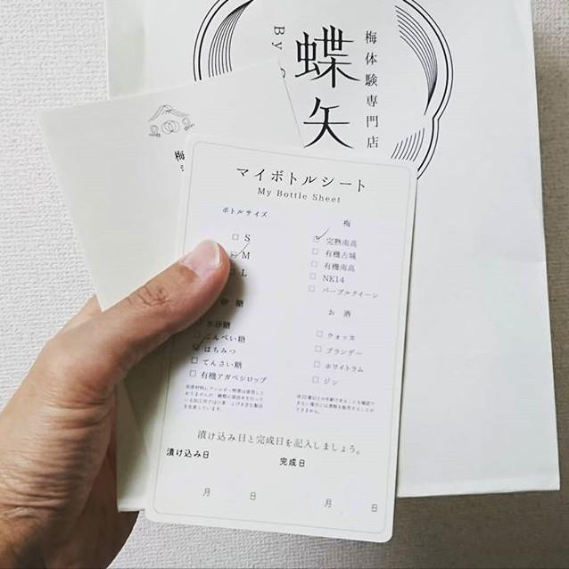 梅体験専門店「蝶矢」