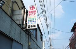 goshiki-yu_thum.jpg
