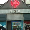 大正湯(京都駅)