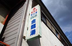 kinryu-yu_thum.jpg