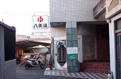 hachijo-yu.jpg