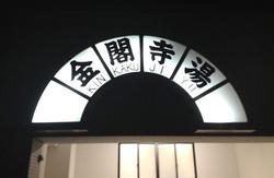 kinkakuji-yu.jpg