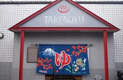 takeno-yu.jpg