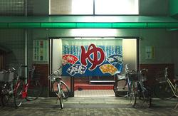 wakaba-yu.jpg