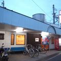 大黒湯(修学院)