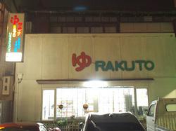 rakuto-yu_thum.jpg