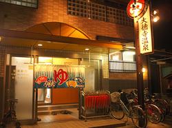 daitokuji-onsen_thum.jpg