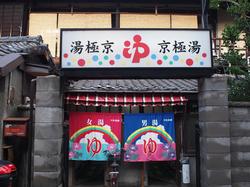 kyogoku-yu02.jpg