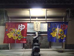 yanai-yu.jpg