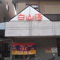 白山湯(高辻店)