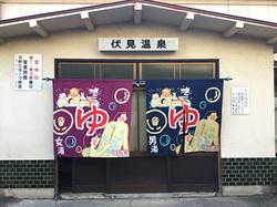 fushimi-onsen_thum.jpgのサムネイル画像