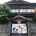 寿湯(東寺)
