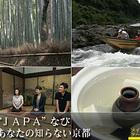 あさイチで京都の銭湯が紹介されたよ!!