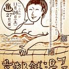 11月26日、27日に「京都銭湯フェス2011」が開催されます!
