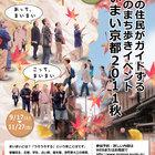 まいまい京都で銭湯ツアー 【前編】