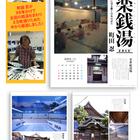 町田忍さんが「極楽銭湯」カレンダー2012年版を発売されました。