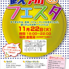 【11/22(火)】銭湯deフェスタ - 金龍湯を舞台にした、お祭りイベント開催!