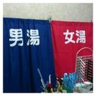 【2012/3/20(火・祝)】銭湯deフェスタ!今年も開催!
