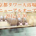 旅人に朗報!京都タワー大浴場がいよいよリニューアルオープン!