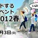 まいまい京都2012春ツアー公開。銭湯deまいまい!