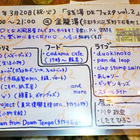 【2012/3/20(火・祝)】銭湯deフェスタ!詳細情報が発表されました!
