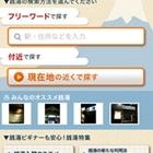 「ぷらっと銭湯検索」で銭湯の情報をゲットしよう!