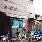 京都の銭湯、五香湯でモバイル会員制度スタート!