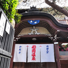 まいまい京都2012秋