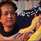 「錦湯でニシキヘビ」に突撃取材してきました!