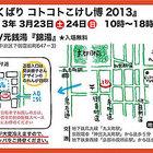 【3月23日(土)・24日(日)】京都・錦湯にてこけしを愛するすべての人におくる!こけし博開催!