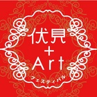 酒蔵・伏見のレトロな銭湯「新地湯」でアートイベントを開催!