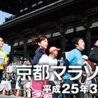 京都マラソンの後にひとっ風呂浴びたい時に!「京都の銭湯」スマホサイトが便利です。