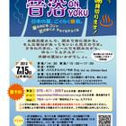 満員御礼!京都むらさき湯で音楽イベント、その名も『音浴』