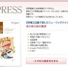 京阪電車情報誌「K PRESS」9月号に銭湯特集を発見!