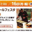 京都岡崎レッドカーペット2013が開催されます!