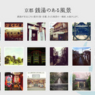 京都の一場面を切り取る新コンテンツ「銭湯のある風景」のご紹介。