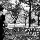 藤里一郎写真展クロージングパーティーが錦湯で行われます!