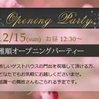 「銀水湯」に無料ご招待☆ゲストハウス雅順(がじゅん)オープン!