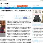 イケメン俳優でお馴染みの溝端淳平さんが錦湯に来たんですって!