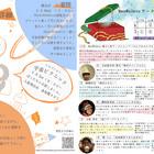立命館大学映像学部の学生さんによる個展『月に足つけて考えて展』(元・立誠小学校 2/5-2/9開催)
