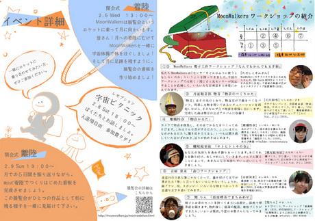 tsukimi-schedule.jpg