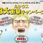映画「テルマエ・ロマエII」公開記念謎解きイベントがロケ地「稲荷湯」で開催中!(2014/4/23~7/2)