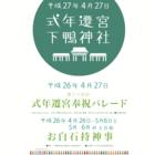 京都のGWイベント2014まとめ!