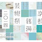 『京都銭湯芸術祭2014』 銭湯を舞台にした新しい芸術祭が誕生!